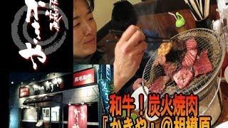 getlinkyoutube.com-①和牛だ!ホルモンだ! 【七輪炭火焼肉】 『かきや』 @相模原 (食べ放題 より安くて美味