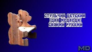 getlinkyoutube.com-стульчик детский (два медведя) своими руками