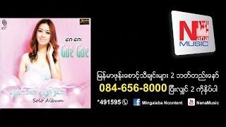 getlinkyoutube.com-ငိုပါရေစေနာ္-Ngo Par Ya Sa Naw