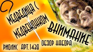 getlinkyoutube.com-Обзор набора Медведица с медвежонком от Риолис