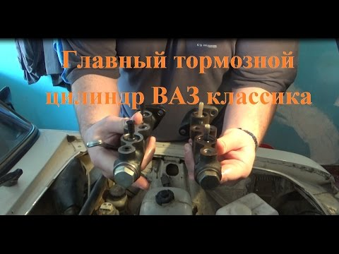 Замена главного тормозного цилиндра ВАЗ классика of the main brake cylinder VAZ classic