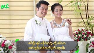 getlinkyoutube.com-မင္းဦး ႏွင့္ မခိုင္ေဝသူ တို႔ မဂၤလာ ေမာ္ကြန္းတင္လက္မွတ္ ေရးထိုး - Min Oo Marriage Signing