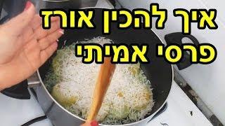 getlinkyoutube.com-איך להכין אורז פרסי אמיתי - מתכון מצולם בוידאו