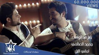 """getlinkyoutube.com-ياسر عبد الوهاب و محمد الصالحي """" اجاني الليل """" - فيديو كليب"""