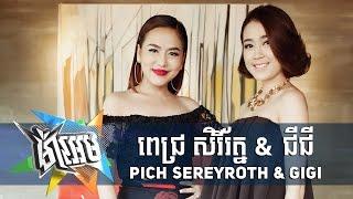getlinkyoutube.com-ម៉ាអេម MA EM - ជីជី & ពេជ្រ សិរីរ័ត្ន ||  Gigi & Pich SereyRoth