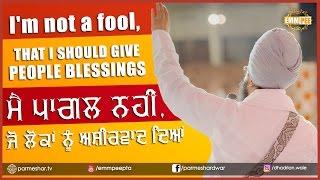 ਮੈ ਪਾਗਲ ਨਹੀਂ ਜੋ ਲੋਕਾਂ ਨੂੰ ਅਸ਼ੀਰਵਾਦ ਦਿਆਂ | I'm no fool, that I'd give my own blessings | Dhadrianwale