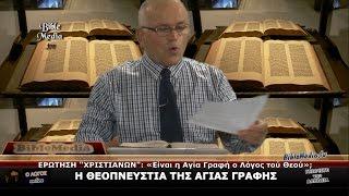 ΕΙΝΑΙ Η ΒΙΒΛΟΣ ΘΕΟΠΝΕΥΣΤΗ; ΕΙΝΑΙ Ο ΛΟΓΟΣ ΤΟΥ ΘΕΟΥ; [HD]