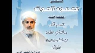 getlinkyoutube.com-الشيخ د.محمود الحوت درس|| فضل ليلة القدر والشكر لله