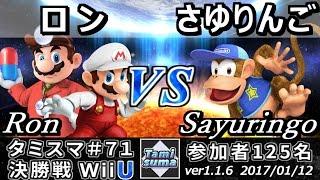 getlinkyoutube.com-【スマブラWiiU】タミスマ#71 決勝戦 ロン(マリオ/ドクターマリオ) vs さゆりんご(ディディーコング) - Smash 4 WiiU SSB4