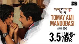 Tomay Ami Mandobasi | Mandobasar Galpo | Official Audio Song | Rupankar | Ashok Bhadra