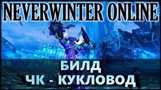 getlinkyoutube.com-NEVERWINTER ONLINE - Чернокнижник-мучитель кукловод билд   Модуль 9