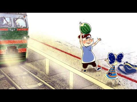 Безопасность на железной дороге. Урок для детей. Передача для взрослых