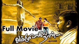 getlinkyoutube.com-Ammuvagiya Naan Full Movie HD Quality Part 3