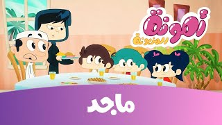 getlinkyoutube.com-كرتون أمونة - أمونة وخربوش - قناة ماجد Majid Kids TV