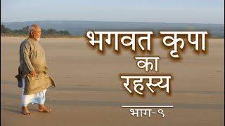 Bhagvad Krupa Ka Rahasya: Part-9