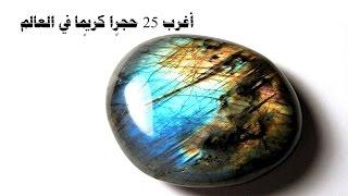 getlinkyoutube.com-أغرب 25 حجرًا كريمًا في العالم