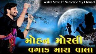 Gaman Santhal Mohal Morli Vagad Janmashtami New 2017 Song HD Video