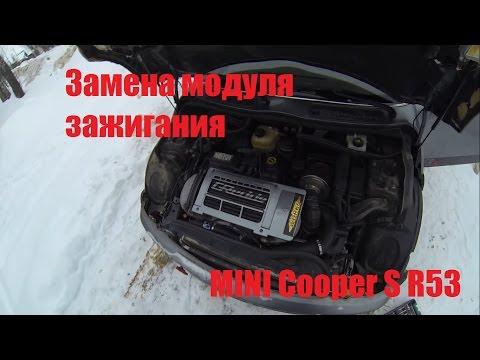Замена модуля зажигания MINI Cooper R53