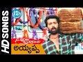Ayyappa Sharanamayya Video Song - Navvuthu Bathakalira Movie || JD Chakravarthy || Malavika || DSP