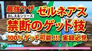 getlinkyoutube.com-【みんなのポケモンスクランブル】3DS 禁断のゲット技 確実ゲット