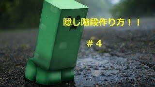 getlinkyoutube.com-マインクラフト PS3版 知って得する!隠し階段#4