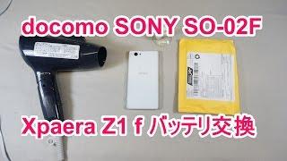 getlinkyoutube.com-docomo SONY SO-02F Xpera Z1 f バッテリ交換