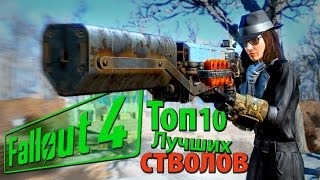 getlinkyoutube.com-Fallout 4 ТОП 10 ЛУЧШЕЕ ОРУЖИЕ (Часть 1)
