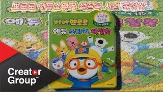 getlinkyoutube.com-뽀로로 색칠공부 장난감 에듀스티커 시현동영상(Pororo coloring book toys)