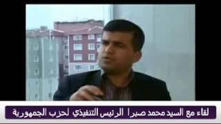 لقاء مع السيد / محمد صبرا - الرئيس التنفيذي لحزب الجمهورية