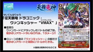 """getlinkyoutube.com-Cardfight!! Vanguard - Conquering Supreme Dragon, Dragonic Vanquisher """"VMAX"""" skill and more!"""