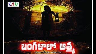Banglalo Athma (బంగ్లాలో ఆత్మ) || Telugu Full Movie  HD|| Horror Collection