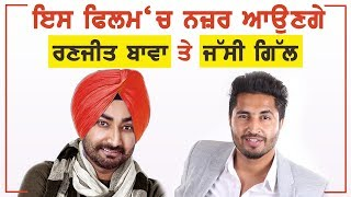Ranjit Bawa and Jassi Gill to star in Mr and Mrs 420 Return (New Punjabi Movie)