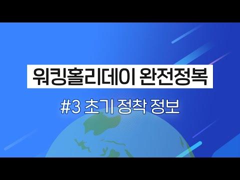 워홀톡톡 온라인 설명회 3