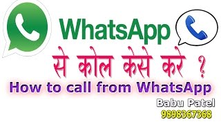 getlinkyoutube.com-how to call from whatsapp in hindi video व्होट्सएप्से  कोल केसे करे