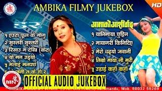 getlinkyoutube.com-New Nepali Hits Filmy Song Audio Jukebox | Ambika Music