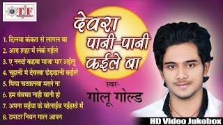 Golu Gold New Bhojpuri Video Song Jukebox || गोलू गोल्ड विडियो  सांग ॥ 2017