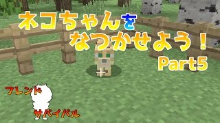 getlinkyoutube.com-[WiiU版マイクラ]次はネコちゃんをなつかせよう!フレンド・サバイバル Part5