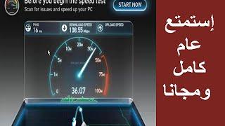 أحصل على سرعة أنترنت تفوق 100mb/s لمدة عام كامل على حاسوبك من شركة أمازون