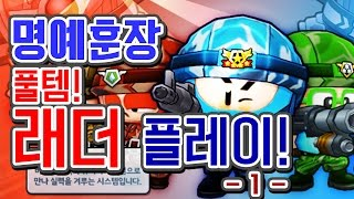 getlinkyoutube.com-[명예훈장] 래더 10000점대 구간 플레이! BubbleFighter