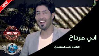 getlinkyoutube.com-احمد الساعدي   انا مرتاح  2015 انتاج قناة فرسان العراق