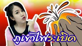 getlinkyoutube.com-ทำภูเขาไฟระเบิด จากหิมะเทียม~  เฮ้!! | คะน้า KanaKiss