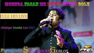 Moruda Fagan Me Mitto Mitto Bole || Kuldeep Ojha || Ghatkopar Mumbai Live 2017 | Rajasthani Hit