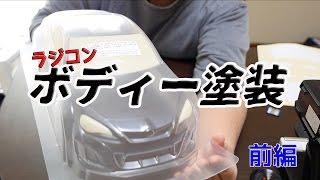 getlinkyoutube.com-【ラジドリ】ラジコンのボディーを塗るっ!前編