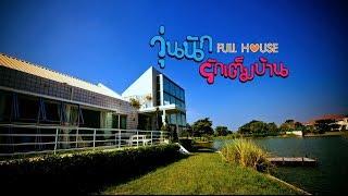 getlinkyoutube.com-เบื้องหลัง Fullhouse วุ่นนักรักเต็มบ้าน
