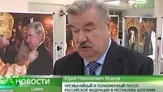 Научно-богословская конференция «Болгария-Россия: образы духовного единства»