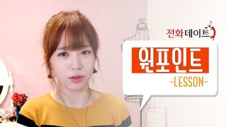 getlinkyoutube.com-전화데이트 원포인트 레슨!!!ㅣ버블디아(Bubbledia) 리디아 안(너목보 엘사녀)