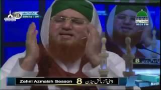 Kalam-e-Yaad-e-Madina  Ya Mustafa ﷺ Ata Ho Phir Izn Hazri Ka - Haji Arif Attari