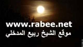 مكالمة أبي أسامة الجزائري مع الشيخ ربيع المدخلي 1