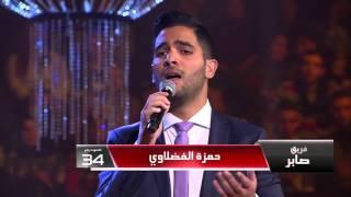 getlinkyoutube.com-#MBCTheVoice - حمزة الفضلاوي  - موال + قولي عملك إيه قلبي  - مرحلة العروض المباشرة