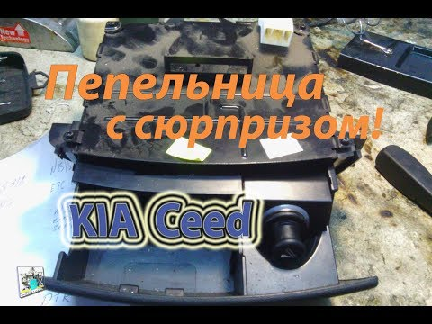 Интересная неисправность прикуривателя - Kia Ceed 1.6i